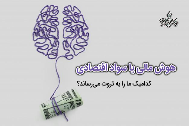 هوش مالی یا سواد مالی، موسسه تربیت اقتصادی کودک و نوجوان قلک شیشه ای