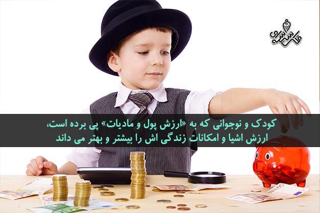مدیریت مالی کودکان و نوجوانان، قلک شیشه ای